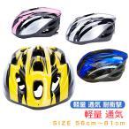 ヘルメット 自転車 子供用 10歳以上 キッズヘルメット 56-61cm ダイヤル調整 バイザー付き キッズ/ジュニア/こども用/通園/入園祝い X31