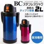 スポーツジャグ 直飲み水筒 BCステンレスジャグ 2リットル 2L 魔法瓶・ ステンレススポーツジャグ