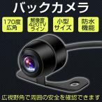 バックカメラ 車載カメラ 防水等級IP67/IP68 170度広角レンズ リアビューカメラ 小型