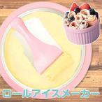 アイスクリームメーカー 家庭用 子供 ロールアイスメーカー かわいい アイスクリームロール 手作りアイス スイーツ デザート オリジナルアイス シャーベット