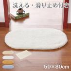 玄関マット おしゃれ 室内 50×80cm 洗える 足ふきマット もこもこ インテリアマット シンプル 足拭きマット 楕円形  吸水マット