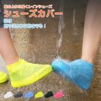 レインシューズカバー シューズカバー レディース メンズ 伸縮 携帯 防水 シリコン 滑り止め付 ショート丈 雨 雪 泥除け 砂遊び 男女兼用 靴 カバー アウトドア