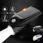 自転車 ライト ソーラー LED ライト USB充電 ソーラー充電 防水 取り付け簡単 LED 自転車用ライト 防水仕様 懐中電灯 登山 防災 夜間走行