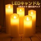 LED キャンドルライト リモコン 5本�