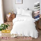 【おまけ付き】布団カバーセット 3点セット シングル セット おしゃれ フリル付き 洋式 和式 ふとんカバー ベットシーツ  肌触り 柔らかい 快眠 洗える 寝具