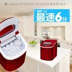 製氷機 家庭用 氷 せいひょうき 卓上型 製氷機 クリーナー 洗浄 アイスメーカー コンパクト 2色 夏の涼・特集
