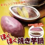 焼き芋 やきいも さつま芋鍋 陶器製 発熱セラミックボール付き レシピブック付属 電子レンジ用