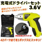 充電式 電動ドライバーセット 充電式 コードレス★42点セット★3.6V充電式ドライバーセット HRN-202