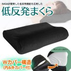 頭の形に合わせてジャストフィット☆ NASAが開発した低反発機能まくら 洗えるカバー付き 極上の眠り 体圧分散 首/肩こり緩和 ◇ 低反発枕