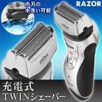 2枚刃 充電式メンズシェーバー TWIN 清潔水洗いOK モミアゲもしっかり剃れる キワ剃りトリマー付き 電気シェーバー SC-E030