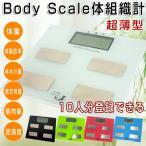 体重計 体脂肪計 体組成計 超薄型 ヘルスメーター デジタル 体組織計 シェイプアップ 体脂肪率 ダイエット
