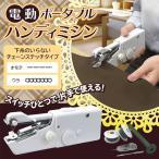 電動ミシン 初心者 ハンドミシン 電動 ミシン 自動ミシン セット 2WAY電源 AC/乾電池 簡単操作 手作り 軽量 DIY 裁縫 手芸 収納便利 ボビン 針 専用糸通し