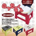 踏み台 ふみだい 滑り止め付 折りたたみ式 コンパクト 高さ22センチ 子供 ステップ台 椅子 いす チェア 便利