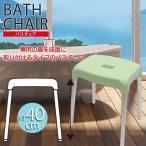 風呂イス 風呂椅子 バスチェア 組み立て式 高さ40cm  スタイルピュア パイプ椅子 浴室 インテリア