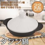 タジン鍋 IH対応 22cm 蒸し料理に最適 すき焼き・焼き肉にも使える タジン 鍋 たじん鍋 IH ガス火OK 直火OK オール熱源対応