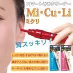 スマートみみクリーナー 電動耳掃除機 耳かき 吸引 耳掃除 耳かき器 耳のケア 電動耳かき 衛生用品 ヘルスケア 男女兼用 人気