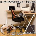 パソコンデスク PCデスク セット コーナー 事務用 勉強机 学習机 L字型 組立変えられる オフィスデスク テーブル ラック シンプル ナチュラル