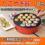 たこ焼き器 ホットプレート 18穴 円型 たこ焼き機 たこ焼きプレート ホットプレート キッチン 卓上 お手入れ簡単 プレート おしゃれ キッチン用品