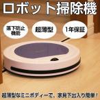 掃除機 ロボット掃除機 ロボットクリーナー 自動掃除機 自走式掃除機 ミニ 床用 薄型 センサー感知 段差感知 リモコン付