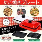 ホットプレート フタ付き 1台2役 焼き肉 たこ焼き 焼きそば たこ焼き器 クッキングホットプレート 調理家電 キッチン用品 おしゃれ