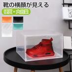 シューズボックス クリア 横型 靴 収納 ボックス 1個 靴収納 透明 スニーカー 収納 ケース 収納ボックス マグネット式扉付き 簡単組立 小物 箱型 下駄箱 靴箱