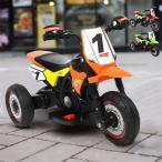 電動乗用バイク 充電式 電動バイク 子供用 乗用玩具 モトクロス オフロードバイク 子供用 三輪車 キッズバイク ミニバイク クリスマス プレゼント ギフト