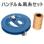 【大人気】カイト用ツールセット ハンドル&凧糸/たこ糸 たこ糸 タコ糸 カイト 凧