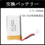 交換バッテリー 3.7v 600mAh X5C/X5A用
