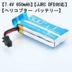送料無料 JJRC H8C-10 VA27 バッテリー 特価販売