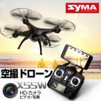 ドローン カメラ付き スマホ ラジコンヘリ WIFI FPV 空撮 X5SW 4CH 2.4GHz 6軸 日本語説明書付 Mode2 ブラック