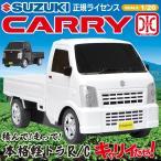 SUZUKI 正規ライセンス品 軽トラ キャリィ 1/20 ラジコンカー CMでもお馴染み♪ フルファンクション ライト点灯 荷物も運べる!
