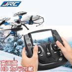 ドローン カメラ付き 空撮 モニター付 ラジコン マルチコプター FPV 生中継 H29G 6軸 200W画素 宙返り Mode2 屋内/屋外もOK 日本語説明書付