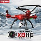 ドローン カメラ付 空撮 800万画素 ラジコン 高度保持 RCドローン Syma X8HG 4CH 2.4GHz 6軸ジャイロ 宙返り モード2 レッド 日本語取扱説明書付
