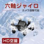 ドローン 小型 カメラ付 ラジコン マルチコプター 空撮 FQ777-126C 200画素 六軸ジャイロ 6CH 日本語取扱説明書付 モード1/2