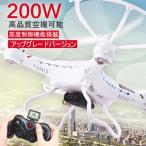 ドローン カメラ付き 空撮 ラジコン 高度維持 RCドローン H8CH 4CH 2.4GHz 6軸 200万画素 ヘッドレスモード モード2 2色選択 日本語取扱説明書付