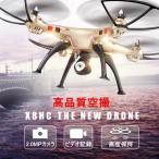 ドローン カメラ付 ラジコン 高度維持 高品質空撮 Syma X8HC 2.4GHz 6軸ジャイロ 200万画素 ヘッドレスモード 3D飛行 6軸ジャイロ ゴールド 日本語取扱説明書付