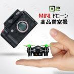 ドローン 小型 カメラ付 ラジコン 空撮 2.0MP RCドローン DHD D2 4CH 2.4GHz 6軸 スピード切替可能 ヘッドレスモード モード2