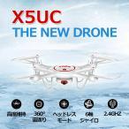 ドローン カメラ付 ラジコン RCドローン 高度維持 SYMA X5UC 2.4GHz 6軸ジャイロ 宙返りヘッドレスモード 飛行 モード2