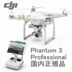ドローン DJI Phantom 3 Professional ファントム3 プロフェッショナル 空撮 4K カメラ付 スマホで空撮 3 軸安定化ジンバル 国内正規品 賠償責任保険付