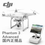 即納 ドローン DJI Phantom 3 Advanced ファントム3 空撮 2.7K カメラ付 3軸安定化ジンバル 国内正規品 賠償責任保険付 日本語マニュアル DJI正規代理店