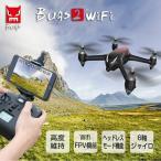 ドローン カメラ付き GPS 空撮 FPV 高度維持 ラジコン 6軸ジャイロ Wifi 3D宙返り ヘッドレスモード 2.4G MJX B2W Bugs 2W LED付き 日本語説明書付き 2カラー