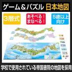パズル 日本地図 ゲーム&パズル 卓上ゲーム 知的玩具