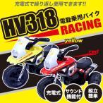 Yahoo!ヴァストマート電動乗用バイク 電動バイク 子供用 充電式 乗用玩具 三輪車 キッズバイク オフロードバイク サウンド機能付 組立簡単 お誕生日 クリスマスプレゼント HV318