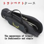 トランペット バッグ 楽器バッグ 高級 トランペット ケース 楽器アクセサリー