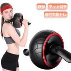 腹筋ローラー 腹筋マシーン エクササイズローラー ダイエット 静音 マット付き コンパクト トレーニング 筋トレ 鍛える 腹筋 ダイエット アブホイール  持ち運び