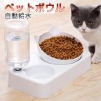 ペットボウル 食器台 食器 猫食器 ペット給水器 自動給水 犬猫用 給水器 斜め 餌皿 えさ皿 給水器 給餌器 水飲み 猫 犬 ボウル ペット用品
