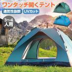 ワンタッチテント テント 3人 4人用 uvカット 日よけ メッシュ 風通 ドームテント 軽量  防水  キャンプ ピクニック バーベキュー ファミリー 登山 室内