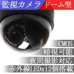 防犯カメラ 監視カメラ 暗視可能 赤外線ライト ドーム型 CMOS 夜間撮影対応 屋内
