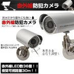 【アナログ】防犯カメラLED36個防犯カメラ 屋外 CMOS CCD赤外線搭載暗視可能 広角レンズ6mm搭載 防水