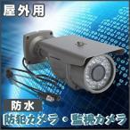 防犯カメラ 屋外 家庭用 監視カメラ 100万画素高画質 赤外線ライト 暗視カメラ 夜間撮影 レンズ2.8-12mm搭載 防水